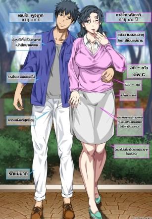 แม่นี้มีบุญคุณอันใหญ่หลวง – [Circle Spice] Jimi dakedo Eroi Karada Shita Okaa-san o Fuuzoku Ochi Sunzen de Sukutta Boshi Soukan